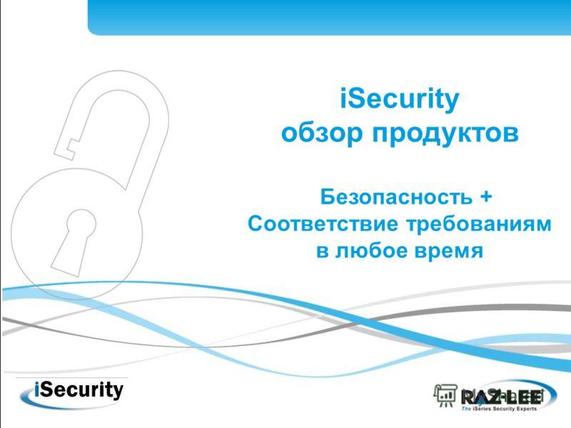 1 iSecurity обзор продуктов Безопасность + Соответствие требованиям в любое время