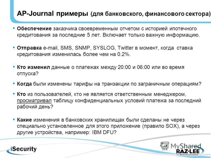 AP-Journal примеры (для банковского, финансового сектора) Обеспечение заказчика своевременным отчетом с историей ипотечного кредитования за последние 5 лет. Включает только важную информацию. Отправка e-mail, SMS, SNMP, SYSLOG, Twitter в момент, когд