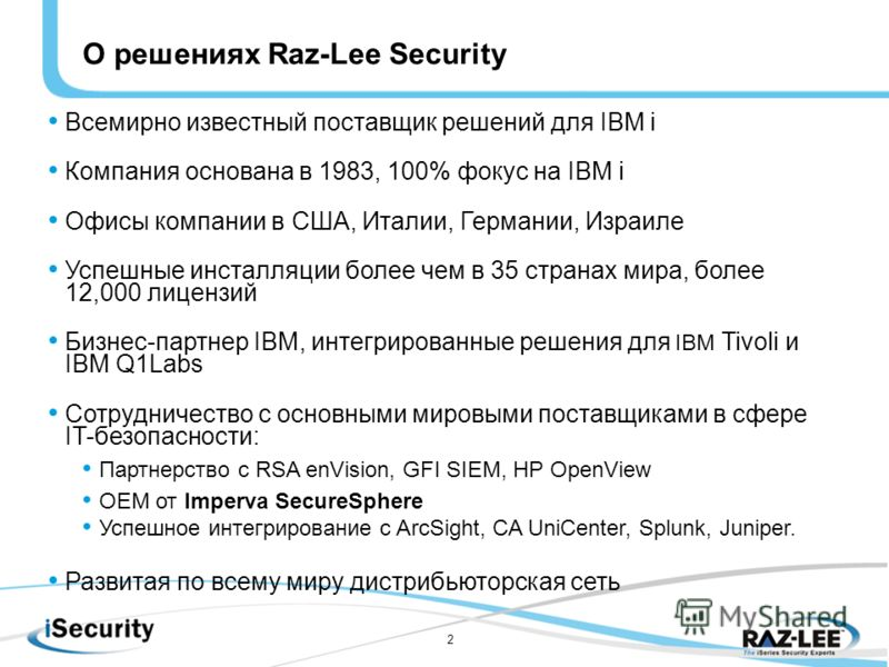 2 Всемирно известный поставщик решений для IBM i Компания основана в 1983, 100% фокус на IBM i Офисы компании в США, Италии, Германии, Израиле Успешные инсталляции более чем в 35 странах мира, более 12,000 лицензий Бизнес-партнер IBM, интегрированные