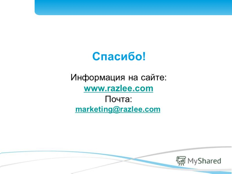 21 Информация на сайте: www.razlee.com Почта: marketing@razlee.com Спасибо!