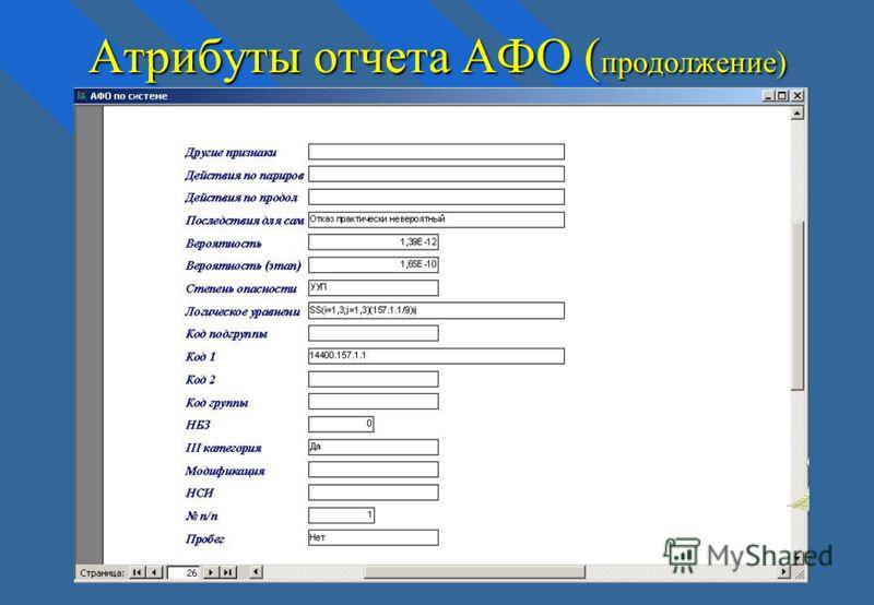 Атрибуты отчета АФО ( продолжение)