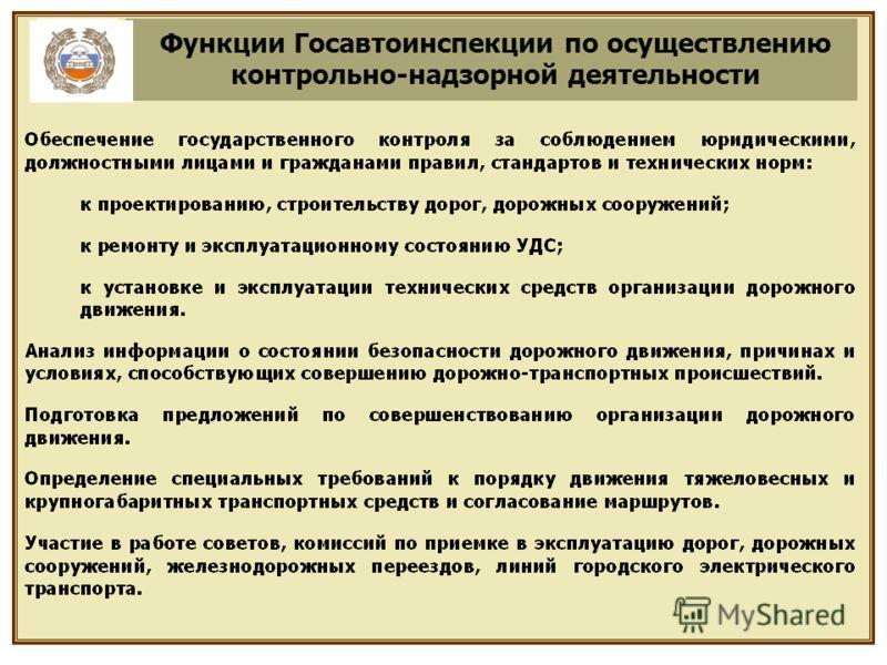 Функции Госавтоинспекции по осуществлению контрольно-надзорной деятельности