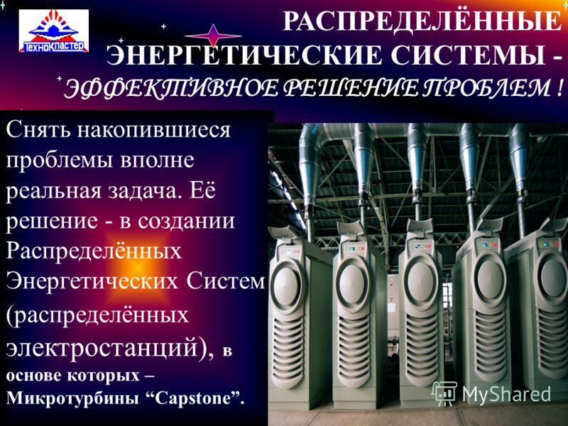 Надёжное и качественное, экономичное и экологически чистое снабжение электроэнергией-проблема, решение которой уже сейчас ищут многие российские потребители. И если условия и потребности у каждого из них могут быть разные, то ПРОБЛЕМА на ВСЕХ ОДНА! Э