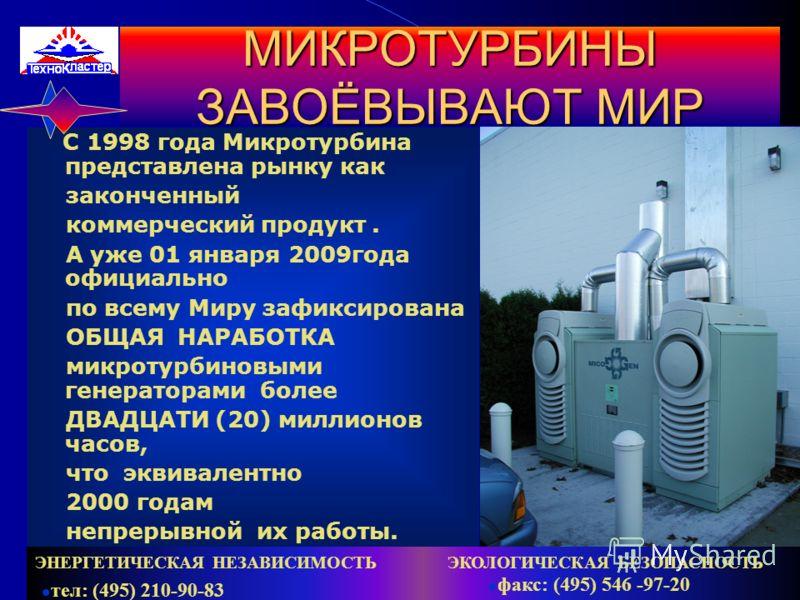 Энергетическая независимость Экологическая безопасность Сегодня на российском рынке представлен широкий спектр микротурбинных электрогенераторов производства фирмы Capstone Turbine Corporation. « Компания ТехноКластер» («КТК») «КТК» принимает все мер