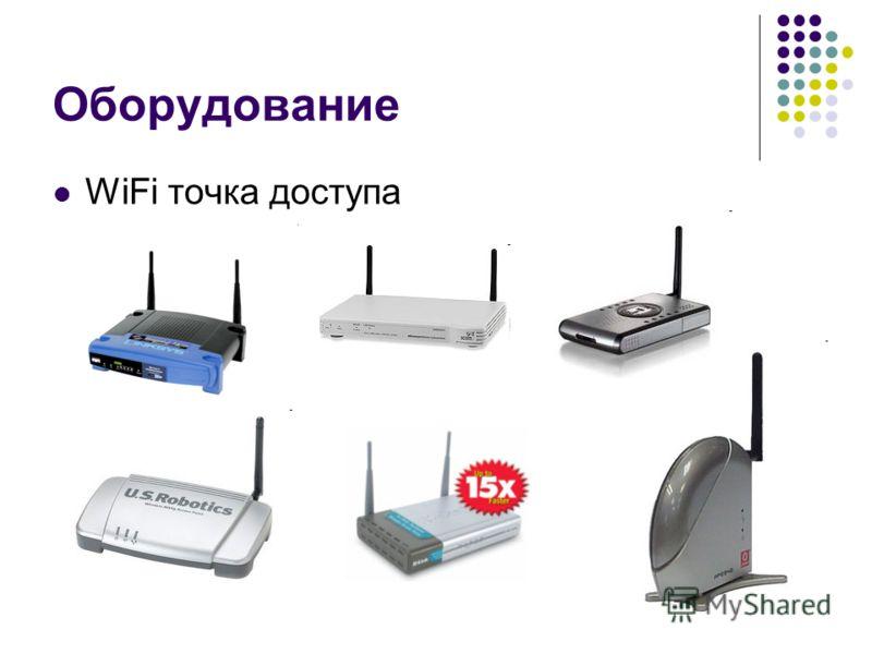 Оборудование WiFi точка доступа