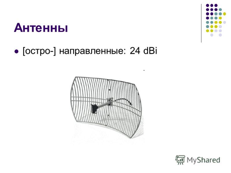 Антенны [остро-] направленные: 24 dBi