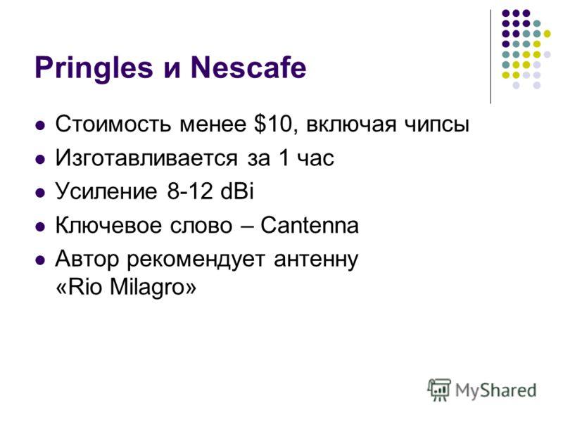 Pringles и Nescafe Стоимость менее $10, включая чипсы Изготавливается за 1 час Усиление 8-12 dBi Ключевое слово – Cantenna Автор рекомендует антенну «Rio Milagro»