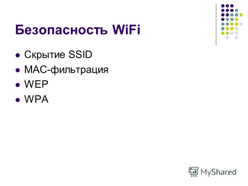 Безопасность WiFi Скрытие SSID MAC-фильтрация WEP WPA