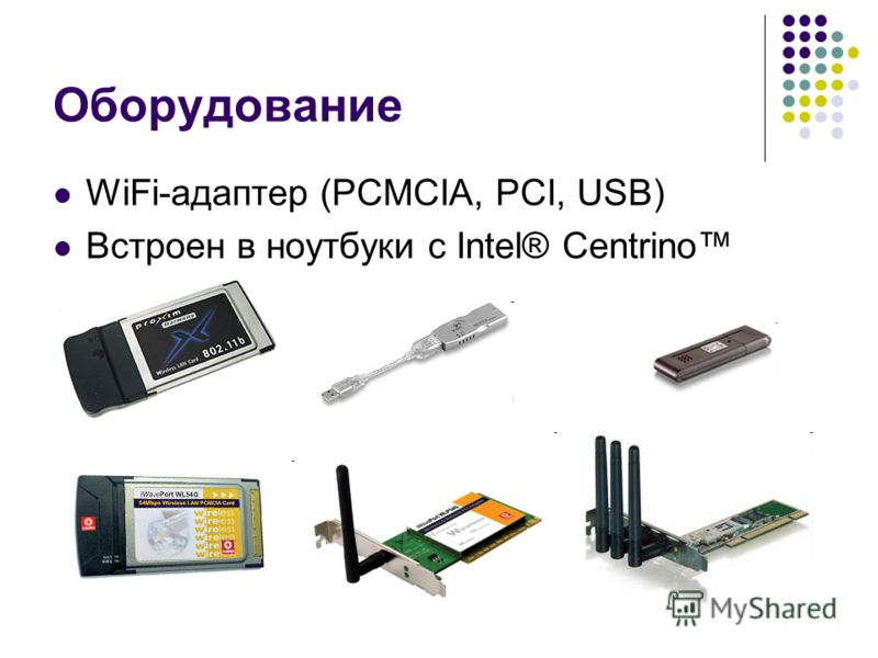 Оборудование WiFi-адаптер (PCMCIA, PCI, USB) Встроен в ноутбуки с Intel® Centrino