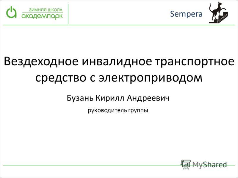 Sempera Вездеходное инвалидное транспортное средство с электроприводом Бузань Кирилл Андреевич руководитель группы