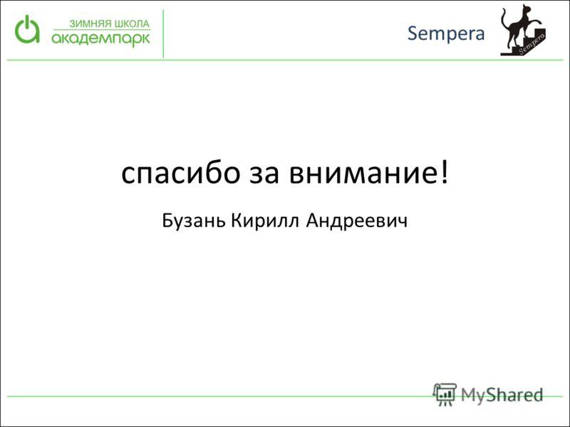 Бузань Кирилл Андреевич спасибо за внимание! Sempera