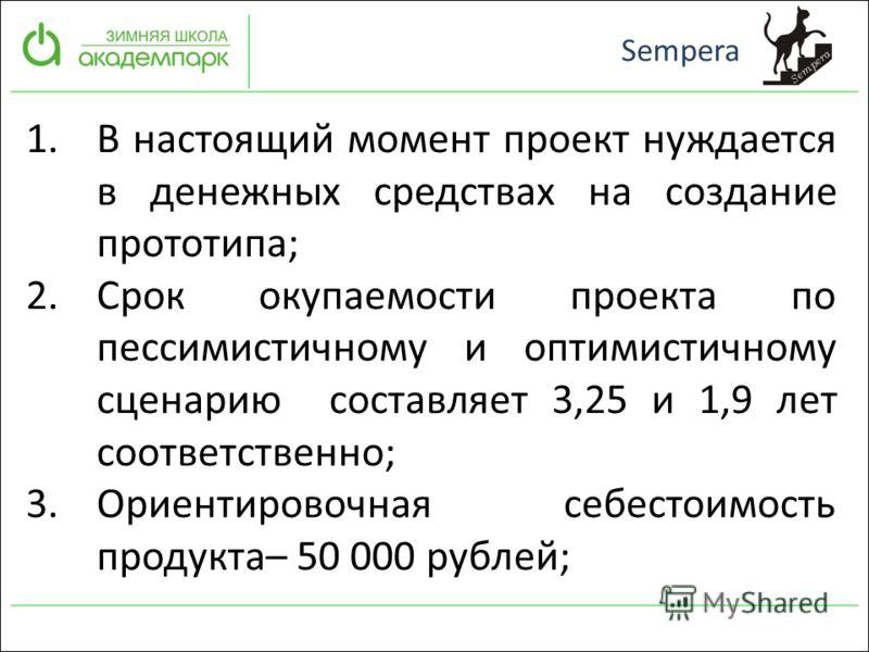 1.В настоящий момент проект нуждается в денежных средствах на создание прототипа; 2.Срок окупаемости проекта по пессимистичному и оптимистичному сценарию составляет 3,25 и 1,9 лет соответственно; 3.Ориентировочная себестоимость продукта– 50 000 рубле