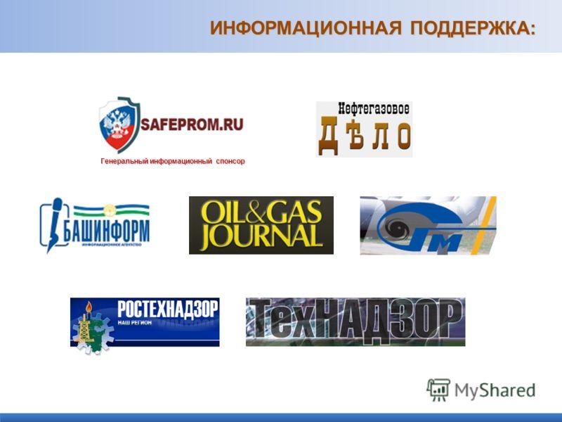ИНФОРМАЦИОННАЯ ПОДДЕРЖКА: Генеральный информационный спонсор