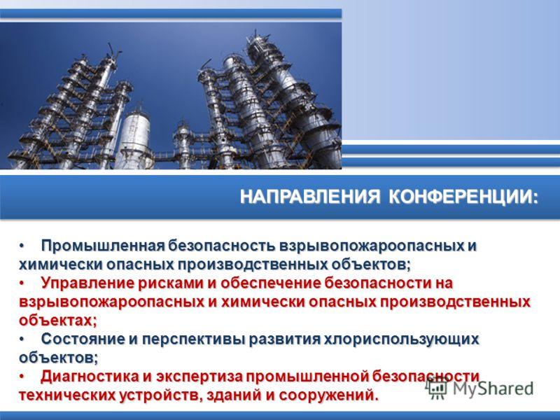 НАПРАВЛЕНИЯ КОНФЕРЕНЦИИ: Промышленная безопасность взрывопожароопасных и химически опасных производственных объектов;Промышленная безопасность взрывопожароопасных и химически опасных производственных объектов; Управление рисками и обеспечение безопас