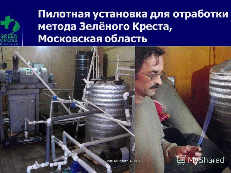 Пилотная установка для отработки метода Зелёного Креста, Московская область 10Зелёный Крест С 2012