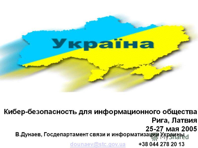 В.Дунаев, Госдепартамент связи и информатизации Украины dounaev@stc.gov.uadounaev@stc.gov.ua +38 044 278 20 13