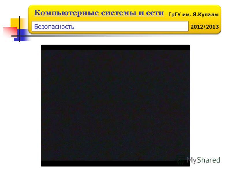 ГрГУ им. Я.Купалы 2012/2013 Компьютерные системы и сети Безопасность