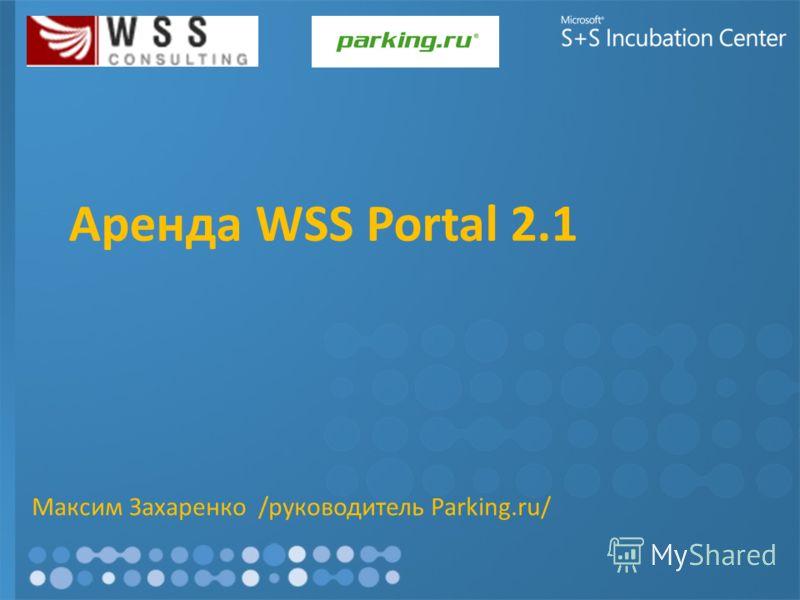 Аренда WSS Portal 2.1 Максим Захаренко /руководитель Parking.ru/