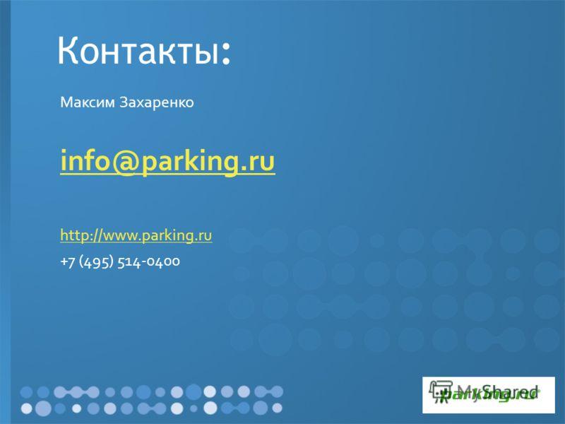Контакты: Максим Захаренко info@parking.ru http://www.parking.ru +7 (495) 514-0400