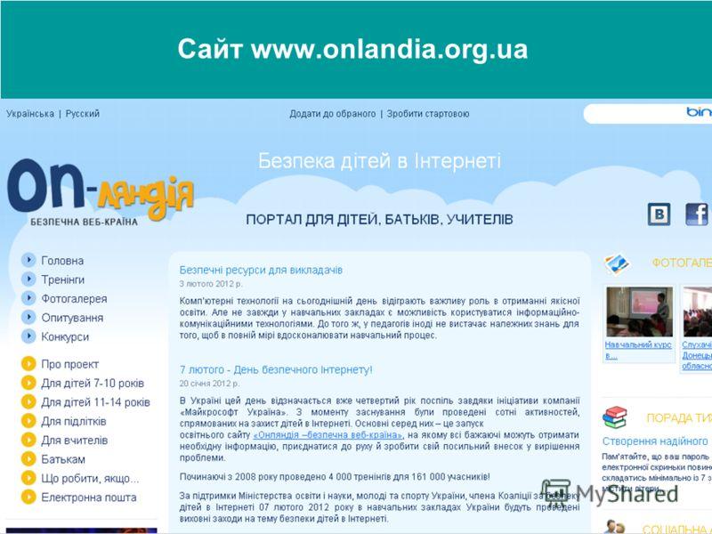 Сайт www.onlandia.org.ua