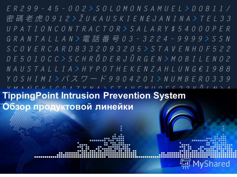 TippingPoint Intrusion Prevention System Обзор продуктовой линейки