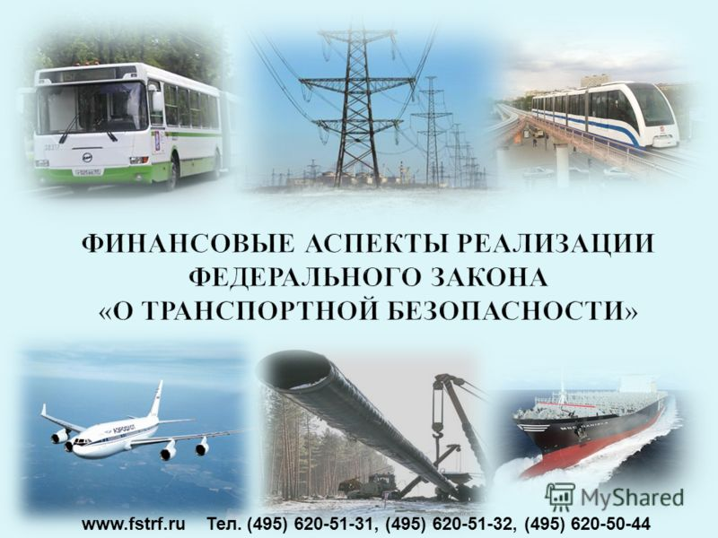 : www.fstrf.ru Тел. (495) 620-51-31, (495) 620-51-32, (495) 620-50-44