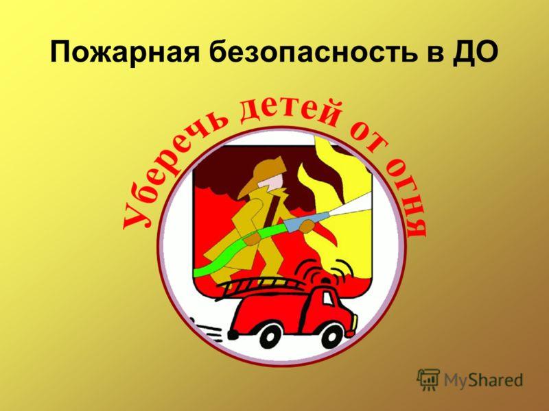 Пожарная безопасность в ДО