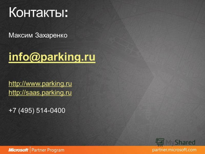 Контакты: Максим Захаренко info@parking.ru http://www.parking.ru http://saas.parking.ru +7 (495) 514-0400