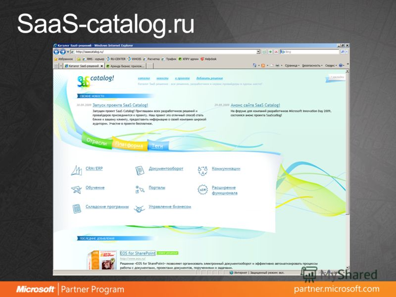 SaaS-catalog.ru