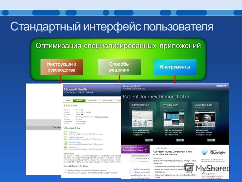 Стандартный интерфейс пользователя Инструменты Способы решения Инструкции и руководства