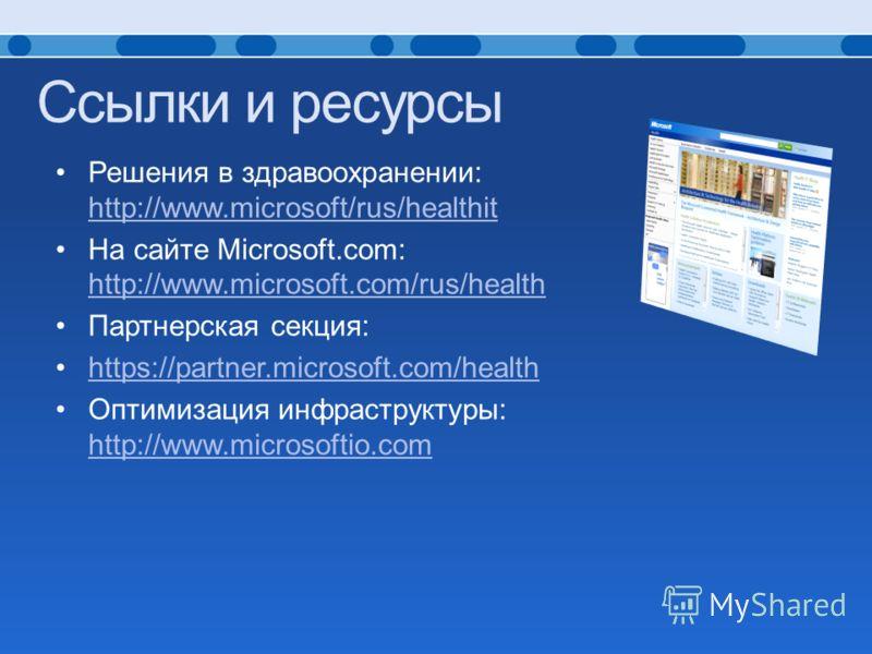 Решения в здравоохранении: http://www.microsoft/rus/healthit http://www.microsoft/rus/healthit На сайте Microsoft.com: http://www.microsoft.com/rus/health http://www.microsoft.com/rus/health Партнерская секция: https://partner.microsoft.com/health Оп