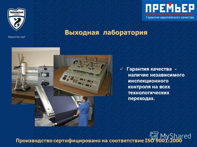 Выходная лаборатория Производство сертифицировано на соответствие ISO 9001:2000 Гарантия качества - наличие независимого инспекционного контроля на всех технологических переходах.