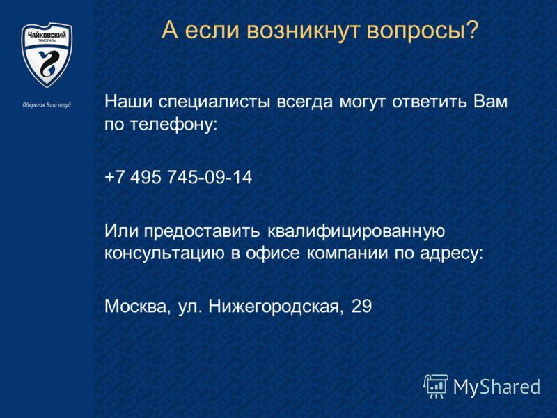 Наши специалисты всегда могут ответить Вам по телефону: +7 495 745-09-14 Или предоставить квалифицированную консультацию в офисе компании по адресу: Москва, ул. Нижегородская, 29 А если возникнут вопросы?