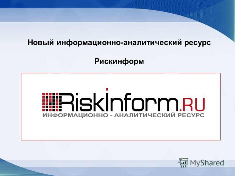 Новый информационно-аналитический ресурс Рискинформ