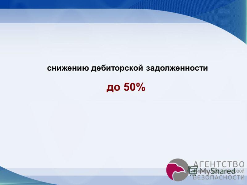 снижению дебиторской задолженности до 50%