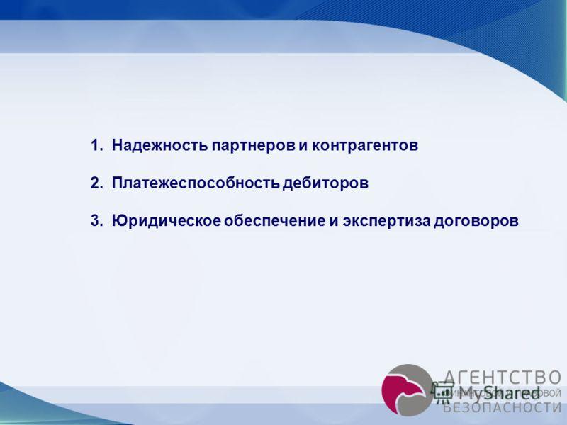 1.Надежность партнеров и контрагентов 2.Платежеспособность дебиторов 3.Юридическое обеспечение и экспертиза договоров