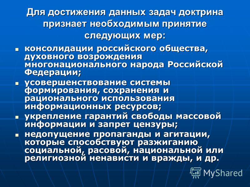 Для достижения данных задач доктрина признает необходимым принятие следующих мер: консолидации российского общества, духовного возрождения многонационального народа Российской Федерации; консолидации российского общества, духовного возрождения многон