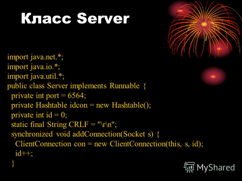 Класс Server import java.net.*; import java.io.*; import java.util.*; public class Server implements Runnable { private int port = 6564; private Hashtable idcon = new Hashtable(); private int id = 0; static final String CRLF =