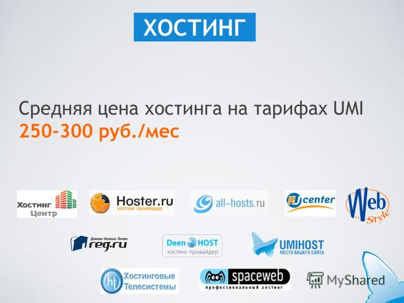 Средняя цена хостинга на тарифах UMI 250-300 руб./мес ХОСТИНГ