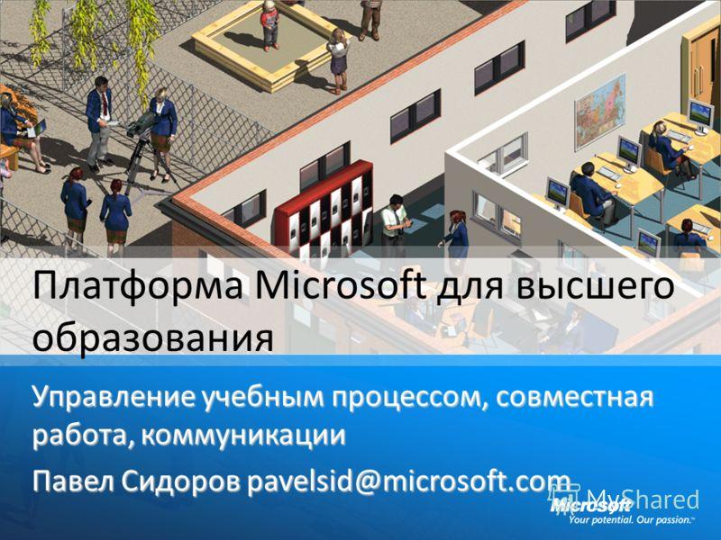 Управление учебным процессом, совместная работа, коммуникации Павел Сидоров pavelsid@microsoft.com Платформа Microsoft для высшего образования