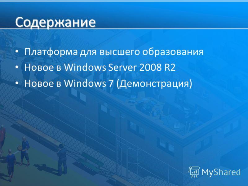 Содержание Платформа для высшего образования Новое в Windows Server 2008 R2 Новое в Windows 7 (Демонстрация)