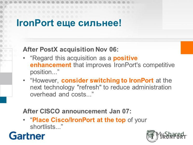 IronPort еще сильнее! After PostX acquisition Nov 06: Regard this acquisition as a positive enhancement that improves IronPort's competitive position... However, consider switching to IronPort at the next technology