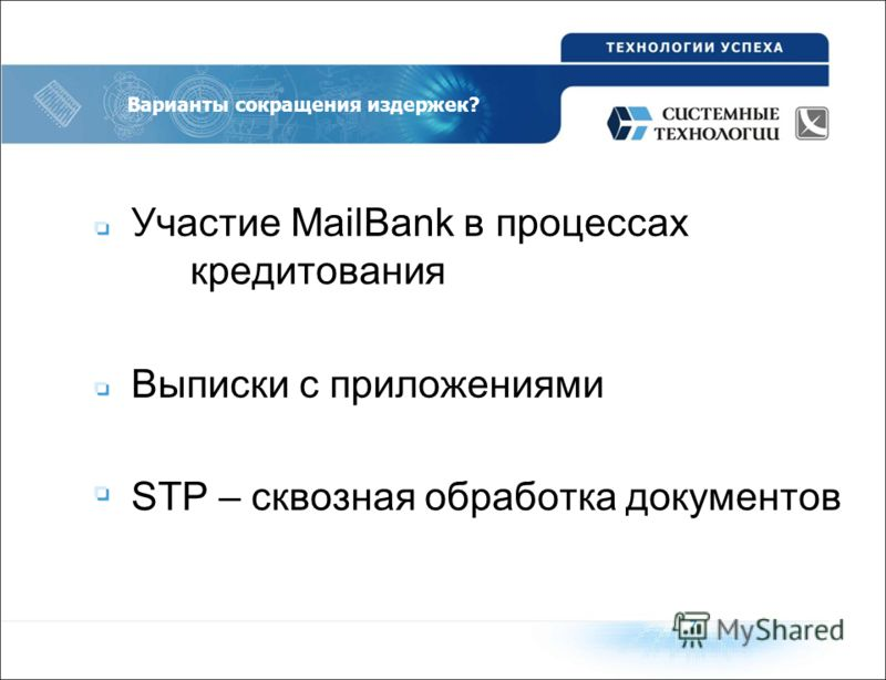 Участие MailBank в процессах кредитования Выписки с приложениями STP – сквозная обработка документов 7 Варианты сокращения издержек?