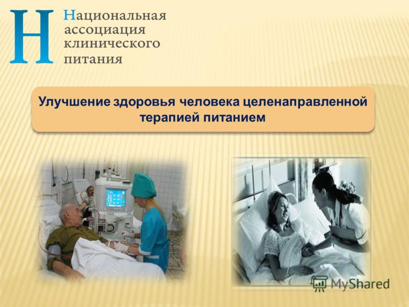 Улучшение здоровья человека целенаправленной терапией питанием