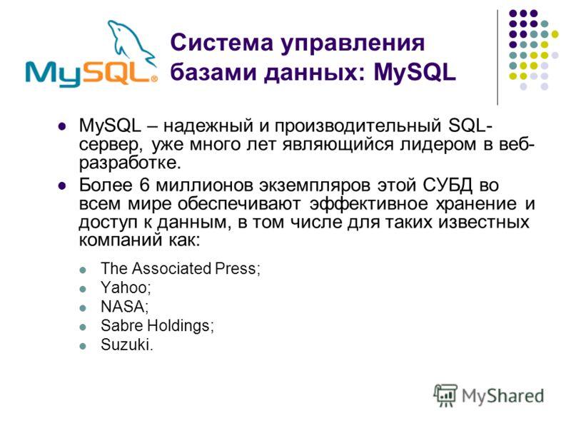 MySQL – надежный и производительный SQL- сервер, уже много лет являющийся лидером в веб- разработке. Более 6 миллионов экземпляров этой СУБД во всем мире обеспечивают эффективное хранение и доступ к данным, в том числе для таких известных компаний ка