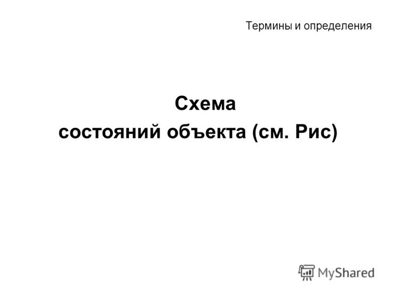Термины и определения Схема состояний объекта (см. Рис)