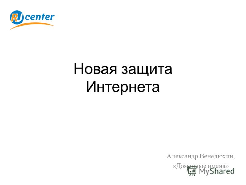 Новая защита Интернета Александр Венедюхин, «Доменные имена»