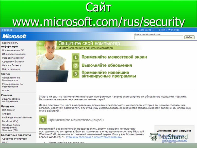 Сайт www.microsoft.com/rus/security