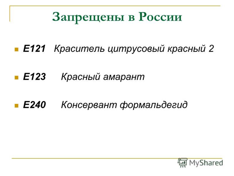 Запрещены в России E121 Краситель цитрусовый красный 2 E123Красный амарант E240Консервант формальдегид