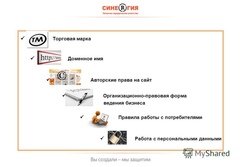 Торговая марка Доменное имя Авторские права на сайт Организационно - правовая форма ведения бизнеса Правила работы с потребителями Работа с персональными данными